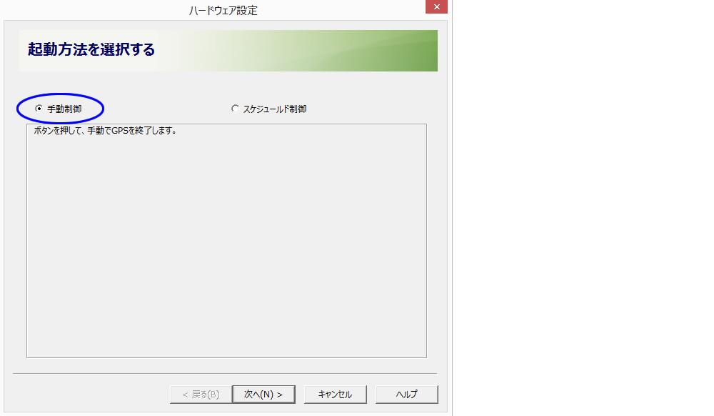 shudou_gamen
